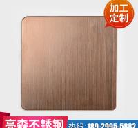 不锈钢仿古铜拉丝板 不锈钢镀色拉丝板 304不锈钢拉丝板 亮森属厂家定制