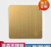 彩色不锈钢拉丝板 玫瑰金不锈钢板仿古铜拉丝板 304不锈钢拉丝板 亮森属厂家定制