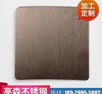 拉丝不锈钢板 不锈钢镀色拉丝板 玫瑰金不锈钢板 304不锈钢拉丝板 亮森属厂家定制
