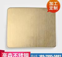 不锈钢真空镀色拉丝板 香槟金不锈钢拉丝板 仿古铜拉丝板 不锈钢拉丝板 亮森属厂家定制