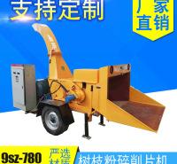 厂家定制高喷式移动树枝粉碎机 现货物料用移动式高喷式树枝粉碎机