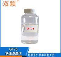 可定制农药用渗透剂  含水快T  快速渗透剂T  高含量 高纯度