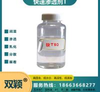 批发销售涂料渗透剂 造纸渗透剂  含水快T   T50 T70 T75