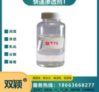 工厂直营含水快T50 T70 T75   水处理化学品含水快T  期待咨询