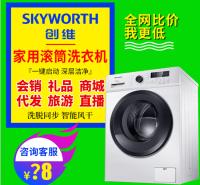 创维洗衣机 家用大容量节能静音全自动变频滚筒洗衣机 家用电器礼品