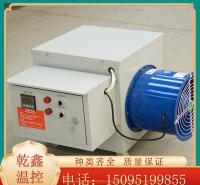 养殖大棚用电暖风机   机箱耐腐蚀 抗氧化 耐用 可移动