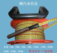 HC-SWJ80型钢尺水位计 深井水位计厂家