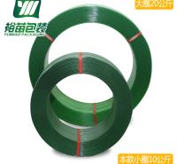 北京PET塑钢打包带厂家 裕苗 广东PRT塑钢打包带厂家  PET塑钢打包带批发