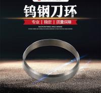 深圳钨钢刀环厂家 佳延  长沙钨钢刀环厂家  钨钢刀环供应