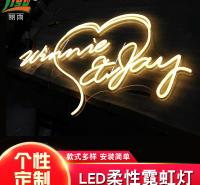 LED灯管婚礼现场霓虹灯定制文字造型定制户外霓虹灯广告牌