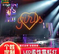 霓虹灯广告牌 LED广告牌 霓虹灯发光字