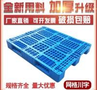 塑胶托盘 网格加厚川字塑料 卡板垫板 重型货物仓库周转运输板  川字网格托盘
