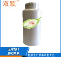可定制高性能桶混助剂   无水快T75%溶剂油体系  价格实惠