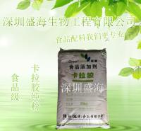 现货批发 纯粉卡拉胶 食品级增稠剂 k型卡拉胶 厂家直销