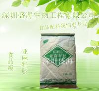 量大优惠 亚麻籽胶 厂家直销 食品级 富兰克胶 长期现货供应