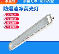 防爆洁净LED荧光灯LED照明灯 车间仓库照明灯 耐高温耐寒照明灯