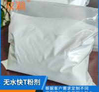 厂家直供无水快T粉剂  润湿剂无水快T   高分子分散剂