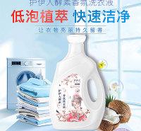 洗衣液 护伊人 清新香型 山东 供应 超市零售
