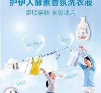 洗衣液 护伊人 香氛酵素 表面活性剂,洗涤活性酶 供应 婴幼儿可用