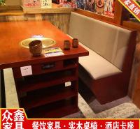 实木封边 济南餐饮家具定制 酒店卡座沙发 桌椅宾馆 众鑫家具