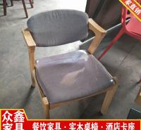 章丘区实木家具定制 酒店餐饮桌椅价格 众鑫家具 厂家直销