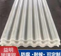 阳光瓦厂家 批发采光瓦 亮瓦透明瓦