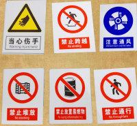 批发禁止吸烟安全牌 禁止烟火安全牌 禁止靠近安全牌 量大从优