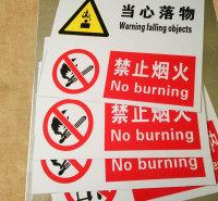 厂家定做铝制反光安全警示标识牌 禁止烟火反光安全警示标牌