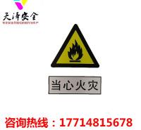 定做铝质反光消防安全警示标牌 定制厂区工地禁止安全警示牌