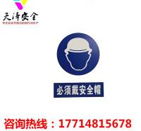 安全防护标志牌 必须戴安全帽安全标志牌 当心触电安全标志牌 种类齐全