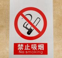 天泽大量供应公共场合禁止吸烟标牌 可定制