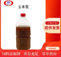 玉米浆 适用于饲料添加玉米浆 液体饲料喷浆发酵用玉米浆厂家直销