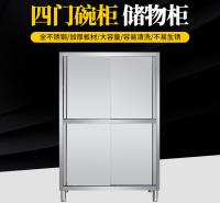 佰锐德销售商用厨房不锈钢碗柜 四门碗柜 推拉门储物柜