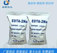 供应99%EDTA-2NA 工业清洗剂edta二钠 软化剂