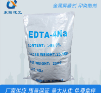 EDTA4Na 现货批发 螯合剂乙二胺四乙酸四钠 edta四钠