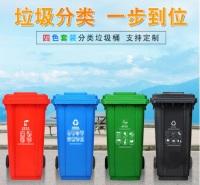 垃圾桶  小区物业四分类垃圾桶 户外垃圾桶  加厚240l升挂车大垃圾桶