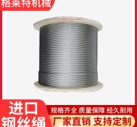 格莱特机械 不锈钢钢丝绳 不锈钢钢丝绳厂