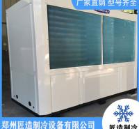 旧中央空调柜机价格 二手中央空调公司 企业旧中央空调