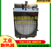 鹏辉散热器 工程<em>机械工业</em>散热器 工业ct 散热器