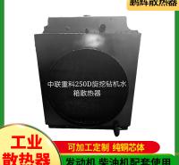 鹏辉散热器 工程<em>机械工业</em>散热器 工业专用散热器