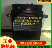 鹏辉散热器 工程<em>机械工业</em>散热器 工业电热散热器