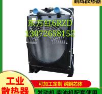 鹏辉散热器 工程<em>机械工业</em>散热器 铜管散热器工业