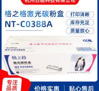 批发格之格NT-C0388A粉盒硒鼓 激光打印机用