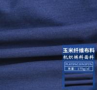 机织面料 裤布面料 玉米纤维牛仔裤面料