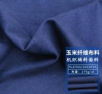 PLA玉米纤维裤料布料 不褪色时尚机织面料
