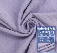 大提花系列聚乳酸纤维布料 吸湿玉米纤维服装面料