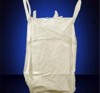 散装粉粒状货物专用集装袋 集装袋报价 吨包