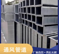 通风管道制作 镀锌白铁通风管道  燊赫 厂家供应 量大从优