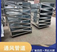 镀锌铁板风管 通风管道加工 济南风管 不锈钢材质