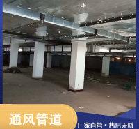淄博 通风管道工程 通风管道设备  工业排风管道  厂家直供